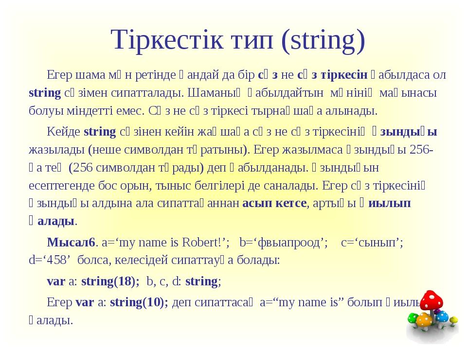 Тіркестік тип (string) Егер шама мән ретінде қандай да бір сөз не сөз тіркесі...