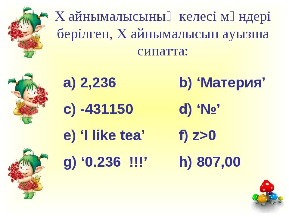 X айнымалысының келесі мәндері берілген, X айнымалысын ауызша сипатта: a) 2,2...