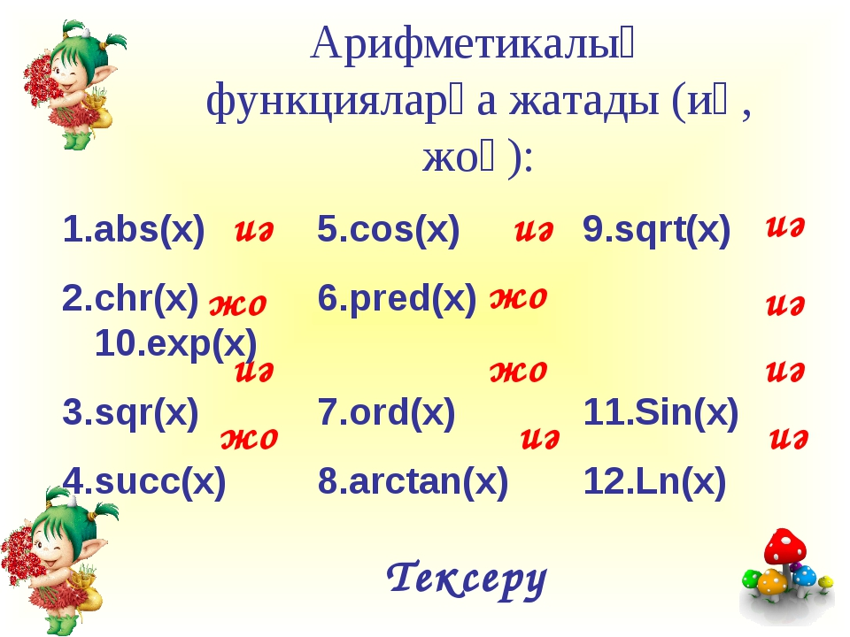 Арифметикалық функцияларға жатады (иә, жоқ): 1.abs(x)5.cos(x) 9.sqrt(x) 2...