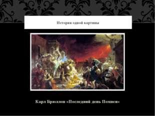 История одной картины Карл Брюллов «Последний день Помпеи»