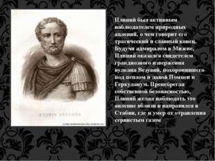 Плиний был активным наблюдателем природных явлений, о чем говорит его трагиче