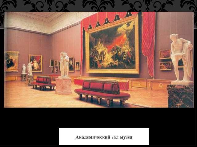 Академический зал музея
