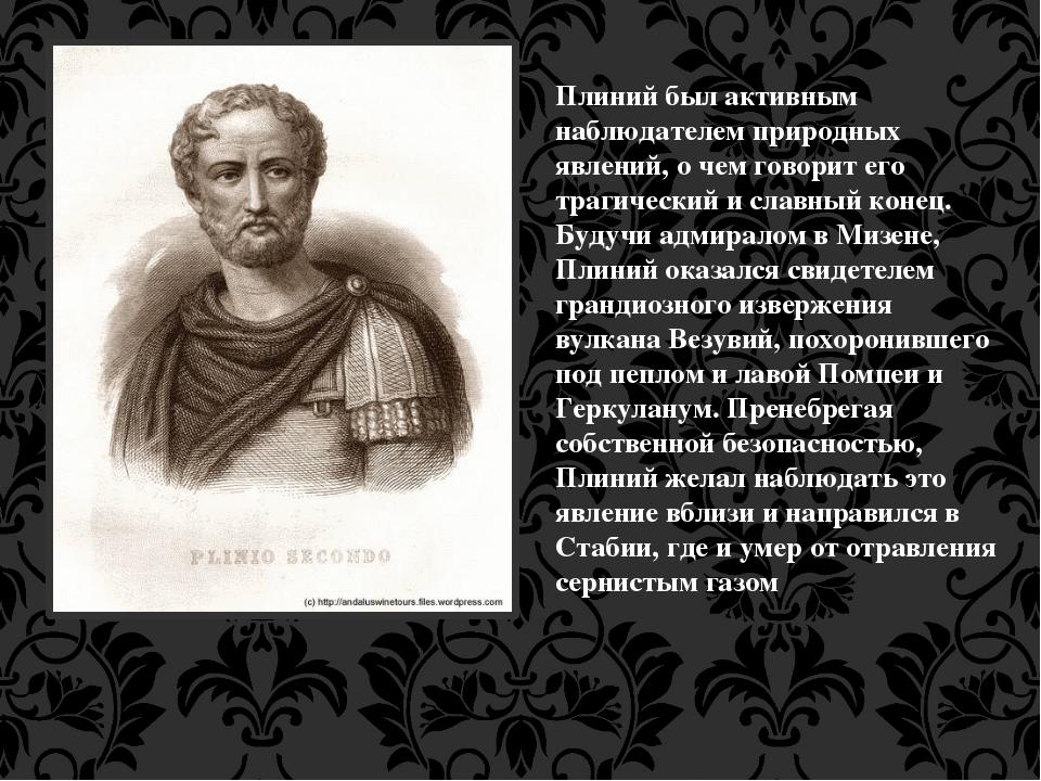 Плиний был активным наблюдателем природных явлений, о чем говорит его трагиче...