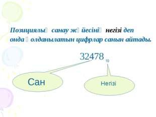 Сан Негізі 32478 10 Позициялық санау жүйесінің негізі деп онда қолданылатын ц