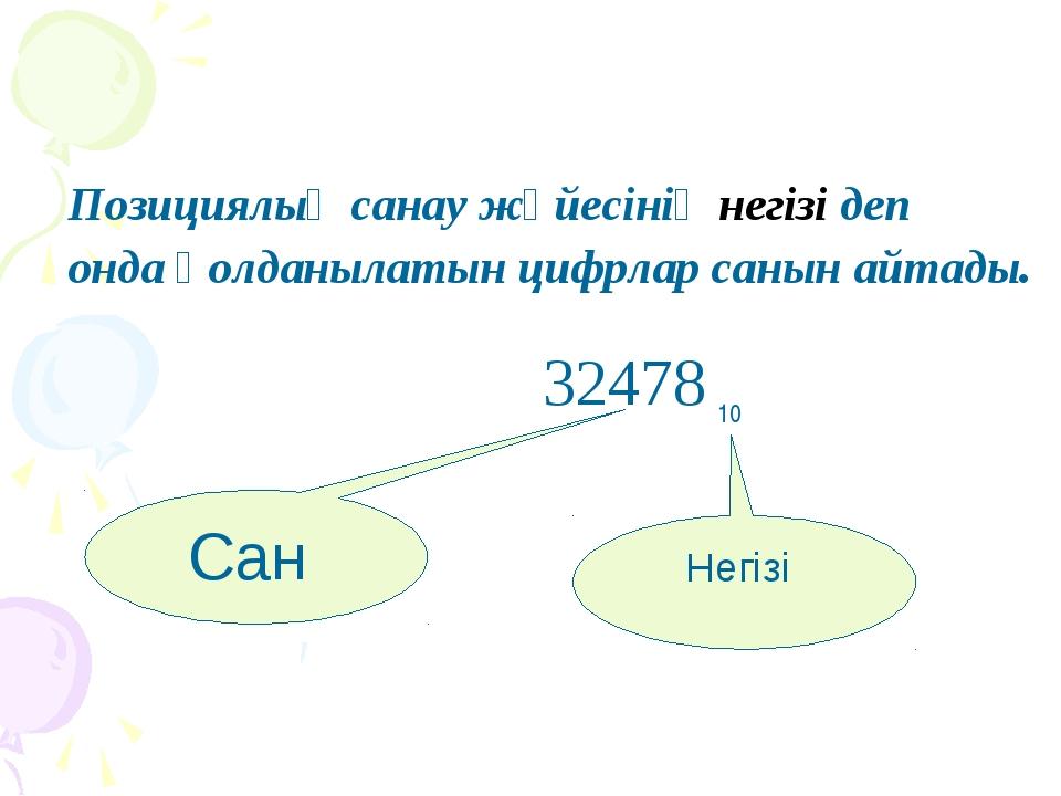 Сан Негізі 32478 10 Позициялық санау жүйесінің негізі деп онда қолданылатын ц...
