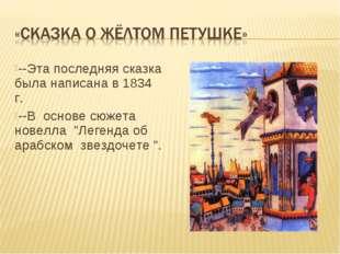 """--Эта последняя сказка была написана в 1834 г. --В основе сюжета новелла """"Лег"""