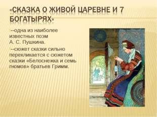 --одна из наиболее известных поэм А.С.Пушкина. --сюжет сказки сильно перекл