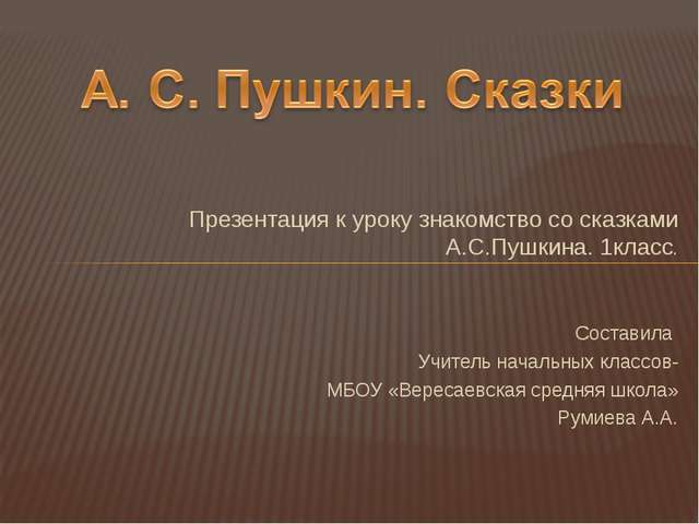 Презентация к уроку знакомство со сказками А.С.Пушкина. 1класс. Составила Уч...
