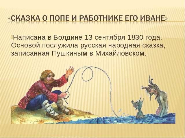 Написана в Болдине 13 сентября 1830 года. Основой послужила русская народная...
