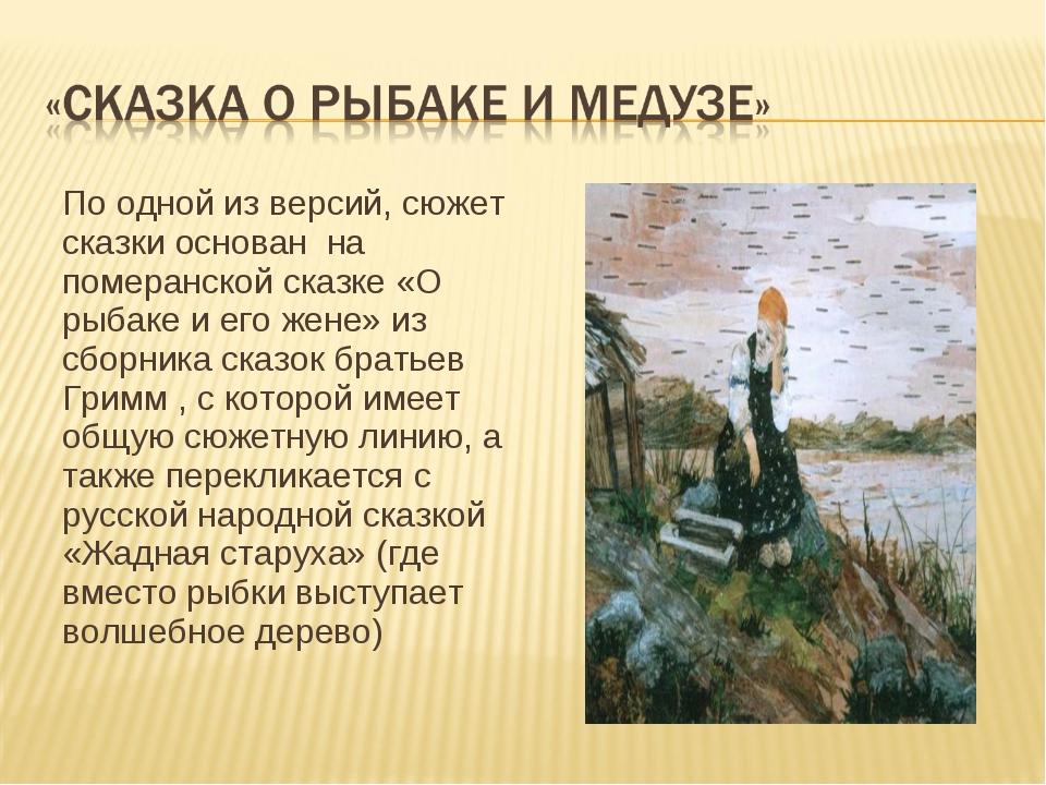 По одной из версий, сюжет сказки основан на померанской сказке «О рыбаке и ег...