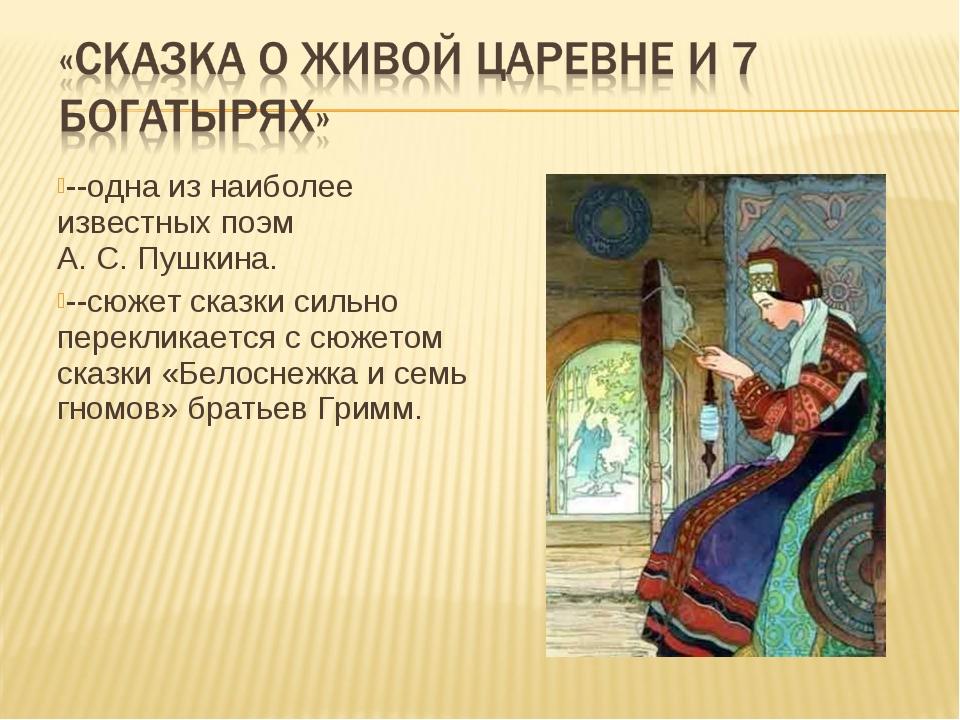 --одна из наиболее известных поэм А.С.Пушкина. --сюжет сказки сильно перекл...