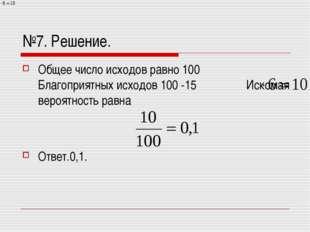 №7. Решение. Общее число исходов равно 100 Благоприятных исходов 100 -15 Иско