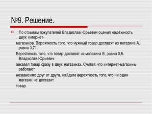№9. Решение. По отзывам покупателей Владислав Юрьевич оценил надёжность двух