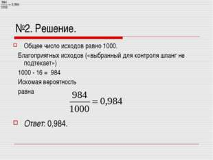 №2. Решение. Общее число исходов равно 1000. Благоприятных исходов («выбранны