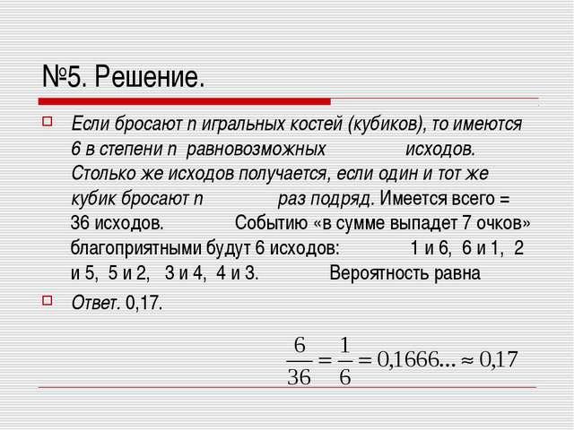 №5. Решение. Если бросают n игральных костей (кубиков), то имеются 6 в степен...