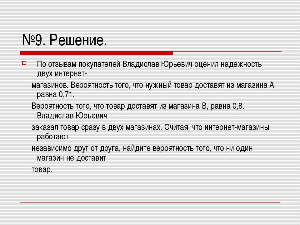 №9. Решение. По отзывам покупателей Владислав Юрьевич оценил надёжность двух...