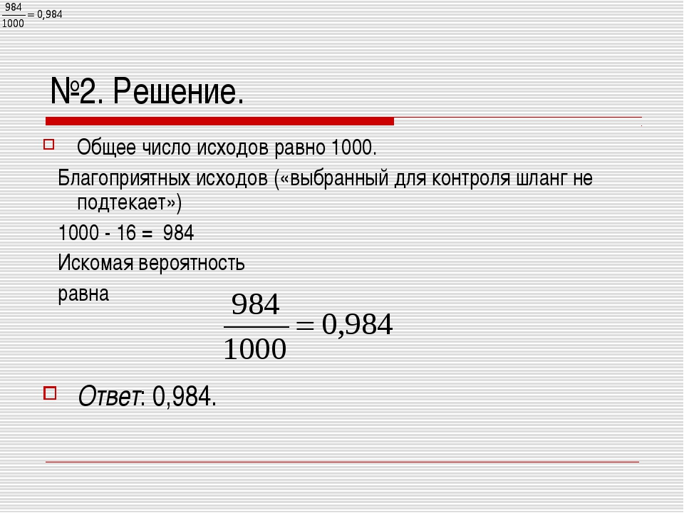 №2. Решение. Общее число исходов равно 1000. Благоприятных исходов («выбранны...