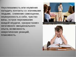 Неуспеваемость или неумение наладить контакты со значимыми людьми, снижение