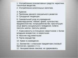 1. Употребление психоактивных средств: наркотики; токсичные вещества. 2. Упот