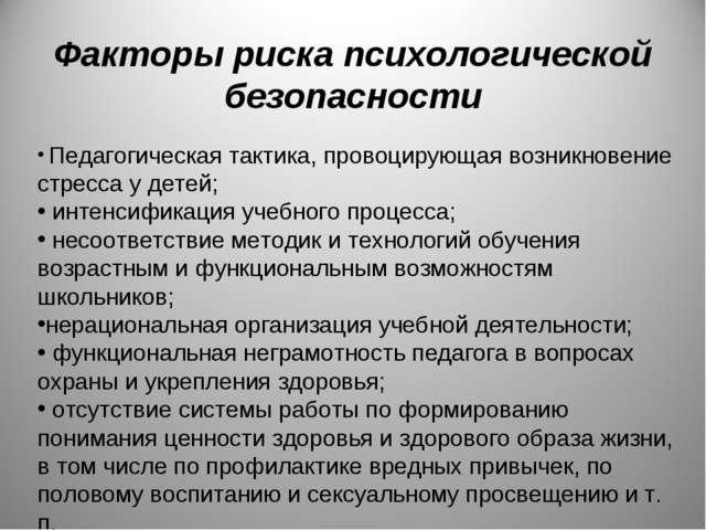 Факторы риска психологической безопасности Педагогическая тактика, провоцирую...