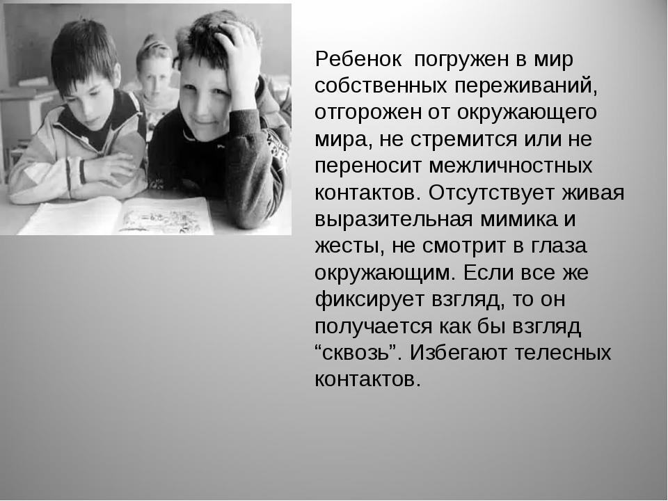 Ребенок погружен в мир собственных переживаний, отгорожен от окружающего мира...