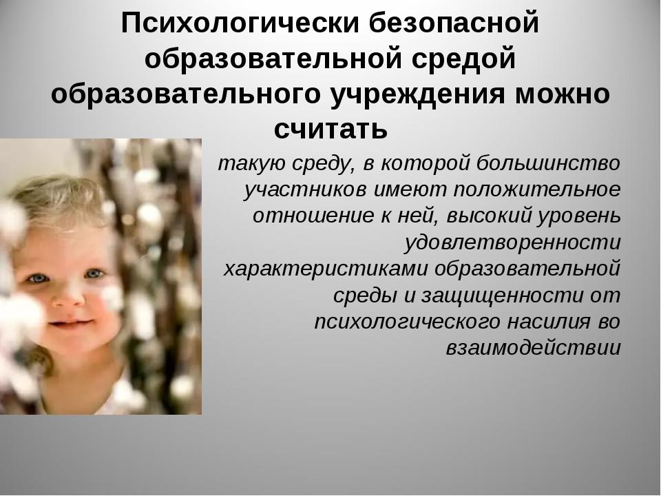 Психологически безопасной образовательной средой образовательного учреждения...