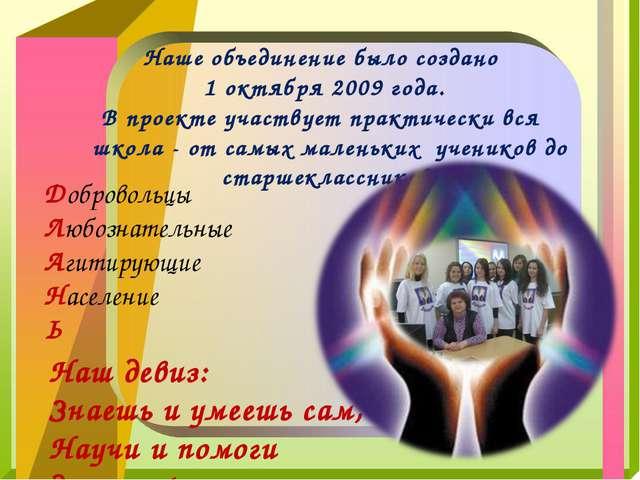 Наше объединение было создано 1 октября 2009 года. В проекте участвует практи...