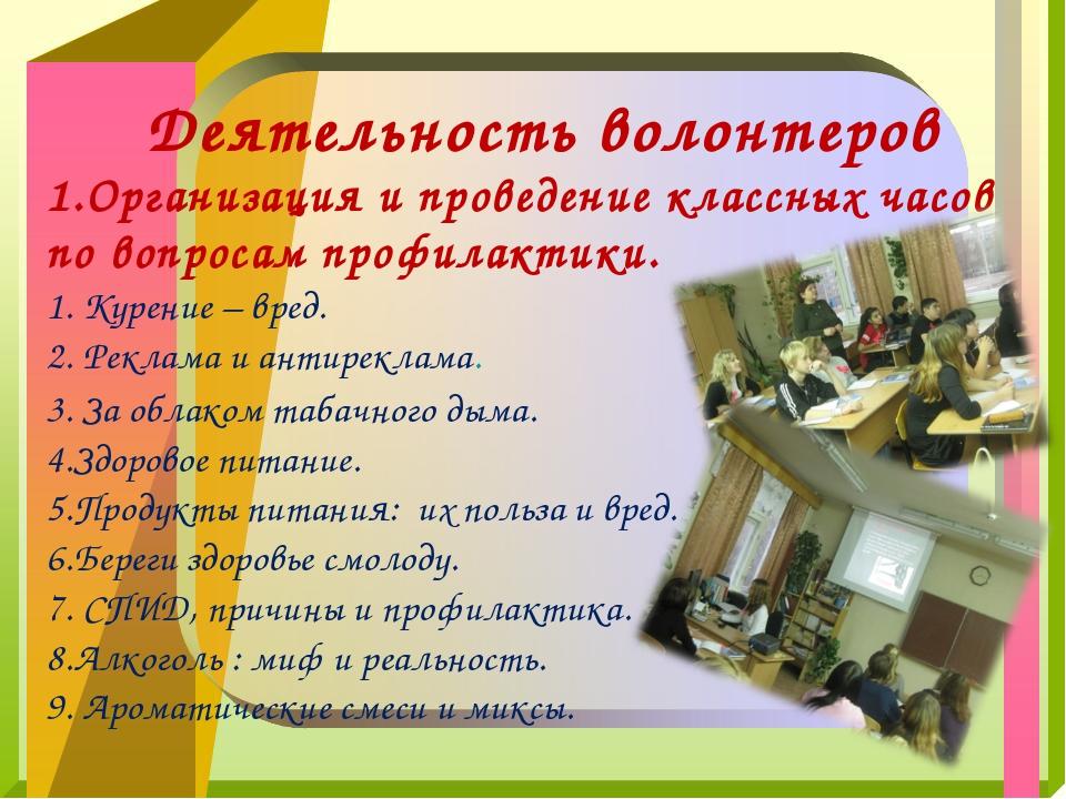 Деятельность волонтеров Организация и проведение классных часов по вопросам п...