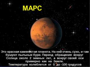 Это красная каменистая планета. На ней очень сухо, и там бушуют пыльные бури.