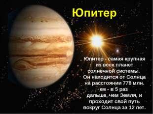 Юпитер - самая крупная из всех планет солнечной системы. Он находится от Солн