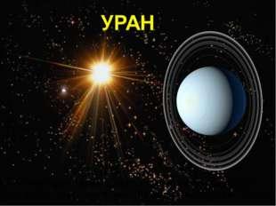 Это гигантская планета, состоящая из газа и жидкости. Год равен приблизительн