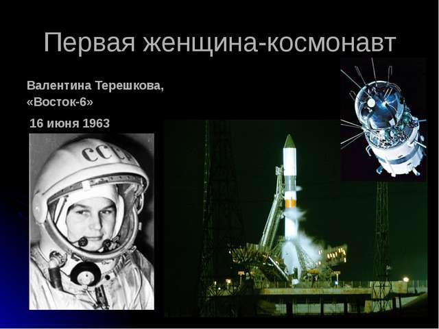 Первая женщина-космонавт Валентина Терешкова, «Восток-6» 16 июня 1963