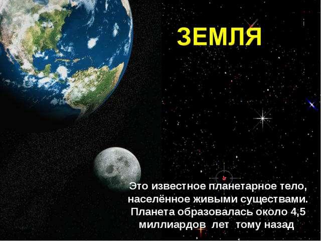 Это известное планетарное тело, населённое живыми существами. Планета образов...