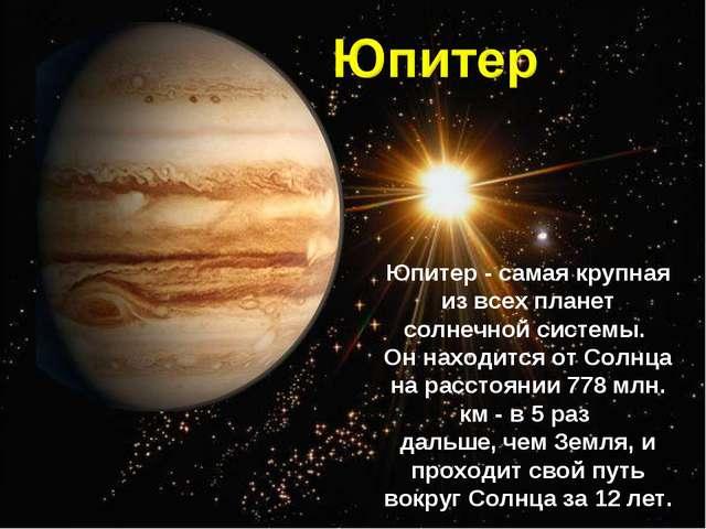 Юпитер - самая крупная из всех планет солнечной системы. Он находится от Солн...