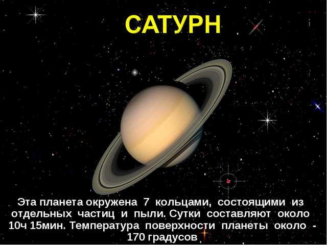 Эта планета окружена 7 кольцами, состоящими из отдельных частиц и пыли. Сутки...