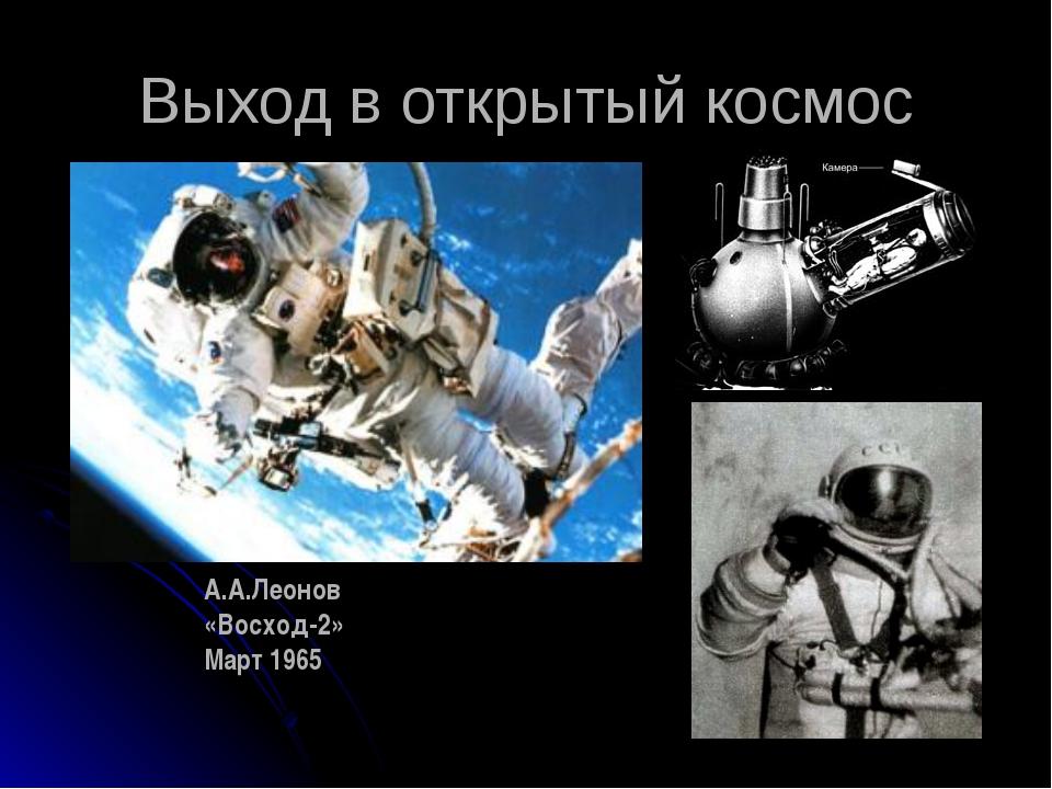 Выход в открытый космос А.А.Леонов «Восход-2» Март 1965