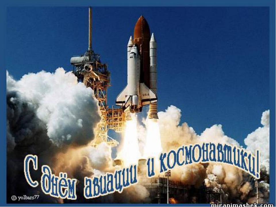 картинки к дню авиации и космонавтики происходит расширение