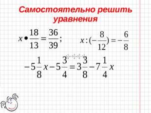 Самостоятельно решить уравнения