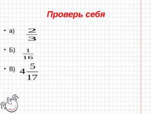 Проверь себя а) Б) В)
