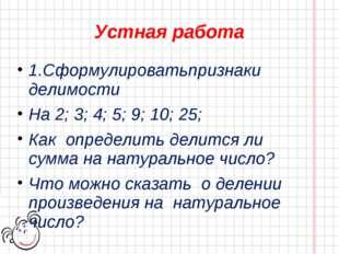 Устная работа 1.Сформулироватьпризнаки делимости На 2; 3; 4; 5; 9; 10; 25; Ка