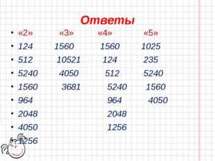 Ответы «2» «3» «4» «5» 124 1560 1560 1025 512 10521 124 235 5240 4050 512 524