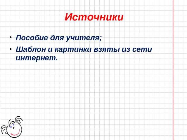 Источники Пособие для учителя; Шаблон и картинки взяты из сети интернет.