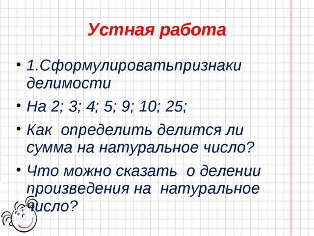 Устная работа 1.Сформулироватьпризнаки делимости На 2; 3; 4; 5; 9; 10; 25; Ка...