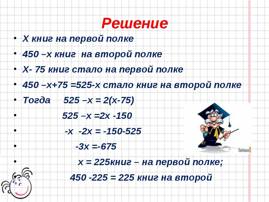 Решение Х книг на первой полке 450 –х книг на второй полке Х- 75 книг стало н...