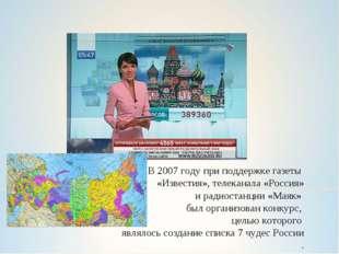 В 2007 году при поддержке газеты «Известия», телеканала «Россия» и радиостанц