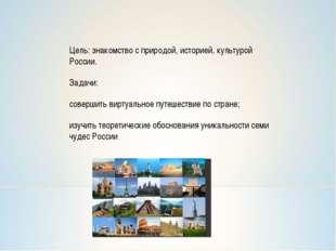 Цель: знакомство с природой, историей, культурой России. Задачи: совершить ви