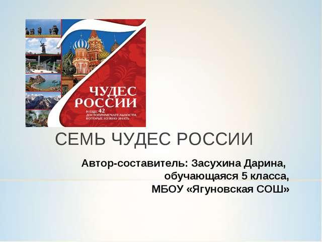 Автор-составитель: Засухина Дарина, обучающаяся 5 класса, МБОУ «Ягуновская СО...