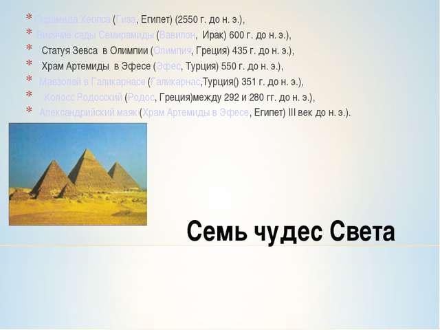 Семь чудес Света Пирамида Хеопса(Гиза, Египет) (2550 г. до н. э.), Висячие с...