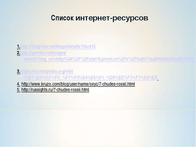 1.http://lifeglobe.net/blogs/details?id=415 2.http://yandex.ru/images/search...