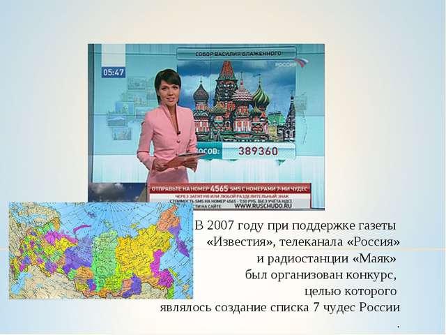 В 2007 году при поддержке газеты «Известия», телеканала «Россия» и радиостанц...